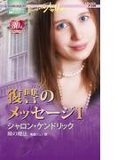 瞳の魔法(ハーレクイン・プレゼンツ作家シリーズ)