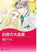 白夜の大富豪(ハーレクインコミックス)