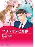 プリンセスと野獣(ハーレクインコミックス)