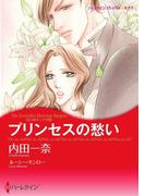 プリンセスの愁い(ハーレクインコミックス)