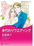 身代わりウエディング(ハーレクインコミックス)
