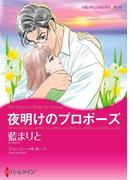 夜明けのプロポーズ(ハーレクインコミックス)