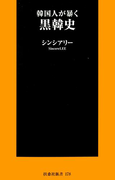 韓国人が暴く 黒韓史(扶桑社新書)