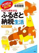 2015年改訂版 ふるさと納税生活 完全ガイド(SPA!BOOKS)