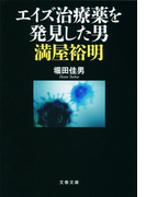 エイズ治療薬を発見した男 満屋裕明(文春文庫)