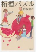 柘榴パズル(文春e-book)