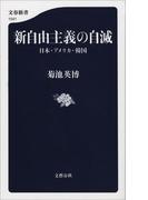 新自由主義の自滅 日本・アメリカ・韓国(文春新書)