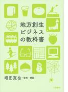 地方創生ビジネスの教科書(文春e-book)