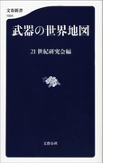 武器の世界地図(文春新書)