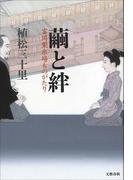 繭と絆 富岡製糸場ものがたり(文春e-book)