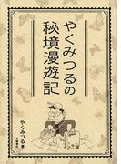 やくみつるの秘境漫遊記(文春e-book)