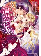 夜の王に濡れる花嫁【イラスト入り】(乙蜜ミルキィ文庫)