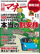 日経マネー2015年11月号(日経マネー)