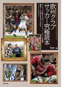 欧州クラブサッカー究極読本