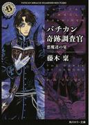 バチカン奇跡調査官 12 悪魔達の宴 (角川ホラー文庫)