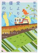 愛より優しい旅の空 (角川文庫 鉄道旅ミステリ)(角川文庫)