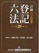詳細登記六法 判例・先例付 平成28年版