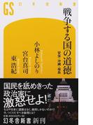 戦争する国の道徳 安保・沖縄・福島 (幻冬舎新書)(幻冬舎新書)