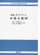 ガイドブック弁護士報酬 公正会創立90周年記念出版 新版