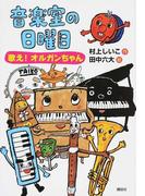 音楽室の日曜日 歌え!オルガンちゃん (わくわくライブラリー)