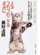 人生つれづれニャるままに 兼好法師 ネコと読む『徒然草』 しんどい世の中を楽に生き抜くための60の教え