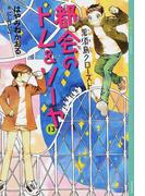 都会のトム&ソーヤ 13 黒須島クローズド (YA!ENTERTAINMENT)(YA! ENTERTAINMENT)