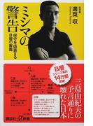 ミシマの警告 保守を偽装するB層の害毒 (講談社+α新書)(講談社+α新書)