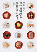 娘に伝えたいおせち料理と季節のごちそう (講談社のお料理BOOK)