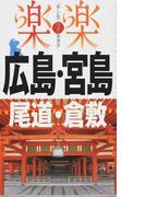 広島・宮島・尾道・倉敷 2015改訂2版 (楽楽 中国四国)(楽楽)