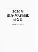 2020年電力・ガス自由化法令集