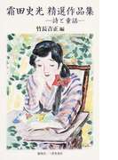 霜田史光精選作品集 詩と童話