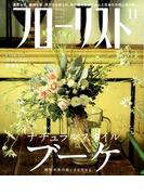 フローリスト 2015年 11月号 [雑誌]