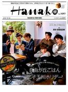 Hanako (ハナコ) 2015年 10/22号 [雑誌]