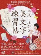 手紙・はがき美文字練習帖 書道家涼風花先生のお手本をなぞるだけで上達!