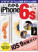 いますぐわかるiPhone6s iPhone 6s/6s Plus対応(いますぐわかる)