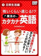 怖いくらい通じる! 魔法のカタカナ英語 (1) 日常生活編(impress QuickBooks)