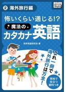 怖いくらい通じる! 魔法のカタカナ英語 (2) 海外旅行編(impress QuickBooks)