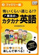 怖いくらい通じる! 魔法のカタカナ英語 (3) ファミリー編(impress QuickBooks)