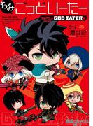 ちみごっどいーたー TVアニメ GOD EATER 編(電撃コミックスNEXT)
