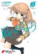 凪のあすから(5)(電撃コミックスNEXT)