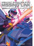 【期間限定価格】機動戦士ガンダム外伝 ミッシングリンク(3)(角川コミックス・エース)