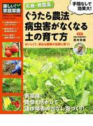 ぐうたら農法 病虫害がなくなる土の育て方(学研MOOK)