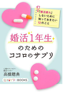 婚活1年生のためのココロのサプリ(恋活サプリ)
