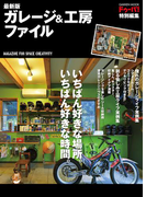 最新版 ガレージ&工房ファイル(学研MOOK)