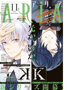 ARIA 2015年11月号[2015年9月28日発売](アリア)