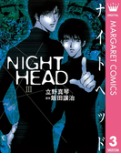 NIGHT HEAD 3(マーガレットコミックスDIGITAL)