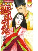 恋ひうた~和泉式部 異聞 2(フラワーコミックスα)