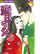 恋ひうた~和泉式部 異聞 3(フラワーコミックスα)