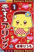 恋するプリン! 1(フラワーコミックス)