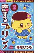恋するプリン! 2(フラワーコミックス)